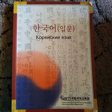 dvd r диск в Кыргызстан: Корейский язык для начинающих в комплекте DVD диск