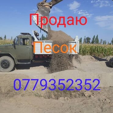 продажа рогов в Кыргызстан: Продажа Песок Песок Песок
