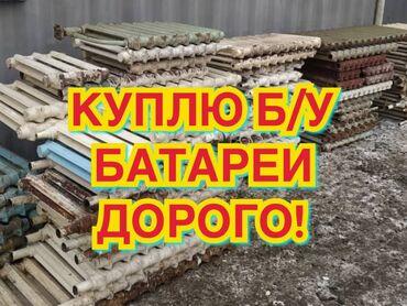 Кислородный концентратор купить б у в бишкеке - Кыргызстан: Куплю б.у чугун батареи .чугун батарея алам отопление радиатор