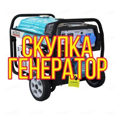бензопила texa в Кыргызстан: СКУПКА ГЕНЕРАТОР СВАРКА ОТБОЙНЫЙ МОЛОТОК БЕНЗОПИЛА БЕТОНОМЕШАЛКА