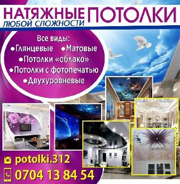 строй-мат в Кыргызстан: Натяжные потолки. натяжной потолок. глянцевые, матовые, сатиновые, арт