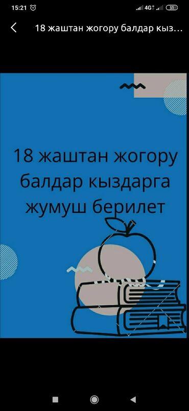 Упаковщицы - Кыргызстан: Сатуучу консультант керек