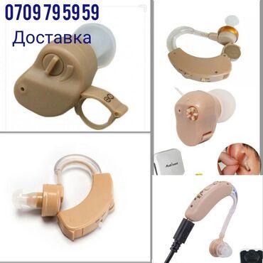 Слуховой аппарат качественные гарантия +доставка