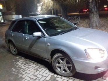 Subaru Impreza 2005 в Бишкек