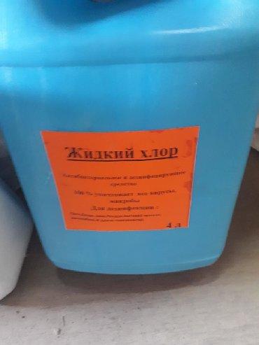 Жидкий хлор 4лт