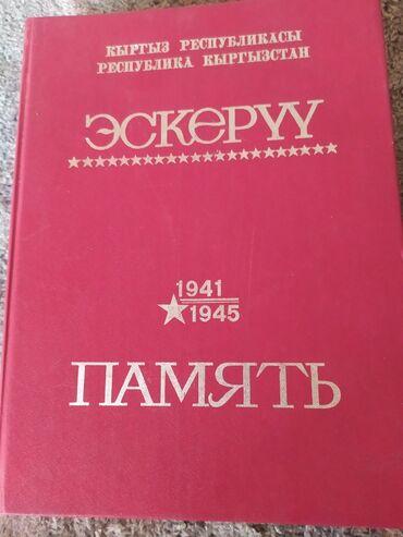 Спорт и хобби - Шевченко: Книга память,Ф.И.О тех кто воевал