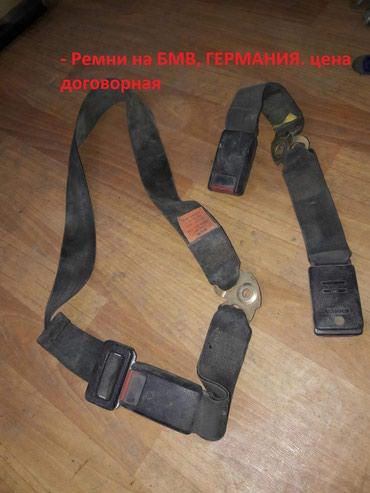 - Ремни на БМВ, ГЕРМАНИЯ. цена договорная (Whatsapp) в Бишкек