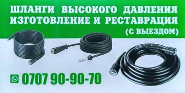 Профессиональные шланги для автомоек. доставка по городу бесплатно в Бишкек