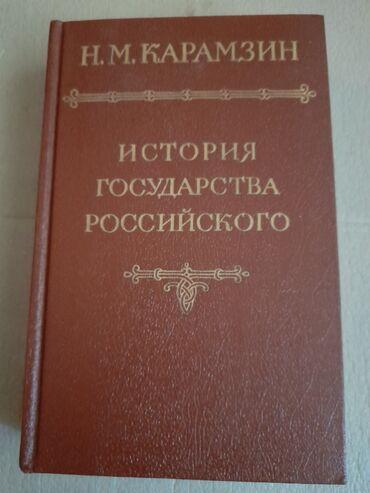 История государства российского.Н.М.Карамзин