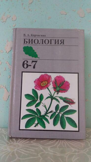 книга для чтения 6 класс симонова в Кыргызстан: Книга по биологии для 6-7 класса Автор:В.А.Корчагина