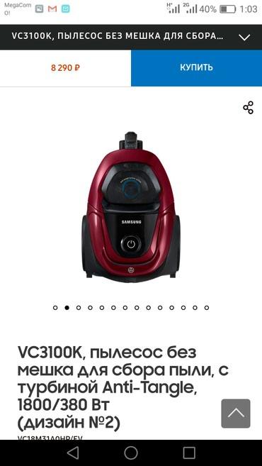 Samsung VC 3100  sc18m310  мощный пылесос с в Лебединовка