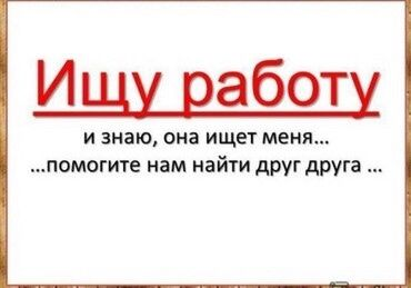 Другие специальности в Кыргызстан: Ищу работу! Парень 21 год, среднее специальное образование