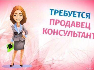 Водитель фуры вакансии - Кыргызстан: Менеджер по продажам. 1-2 года опыта. Неполный рабочий день
