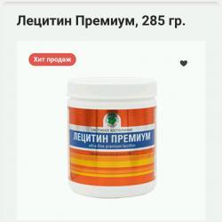 витамины амвей бишкек in Кыргызстан | ВИТАМИНЫ И БАД: Лецитин Премиум - источник жизненно необходимых для организма человека