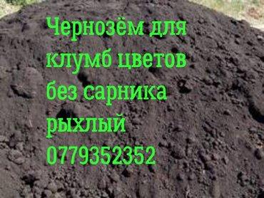 Чернозём Чернозём Чернозём