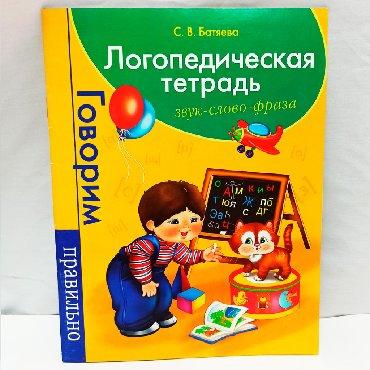Логопедическая тетрадь на развитие чтения и понимания звук-слово-фраза в Бишкек