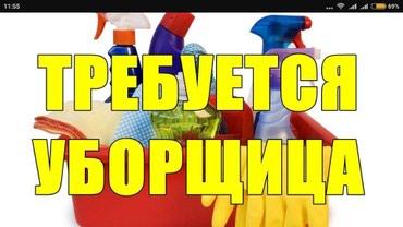 Срочно требуется уборщица в частную в Бишкек