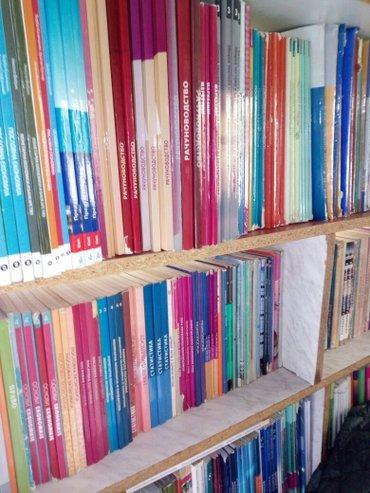 Jeftini udžbenici za sve škole - Beograd