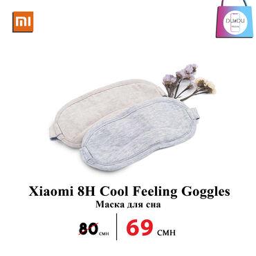 Xiaomi 8H Cool Feeling GogglesСпокойный сон без яркого светаТемной
