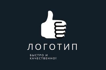 Создадим быстро и качественно лого для вашей компании. Большой