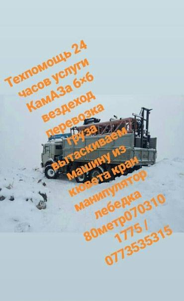 ТЕХПОМОЩЬ 24часов Услуги КамАЗа 6×6 в Шопоков