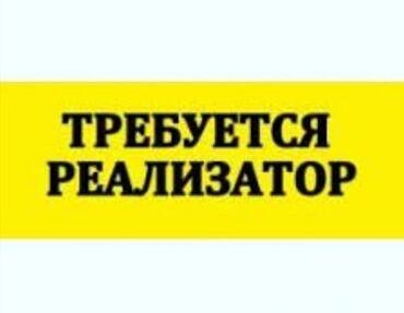 требуется реализатор в Кыргызстан: Продавец-консультант. Сменный график