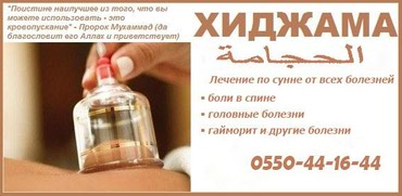хиджама 0700269555 в Бишкек