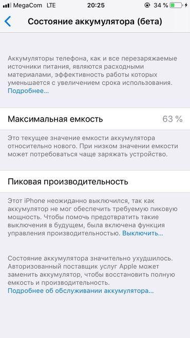 Б/У iPhone 6 16 ГБ Серебристый