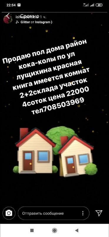 Продам Дом 4 кв. м, 2 комнаты