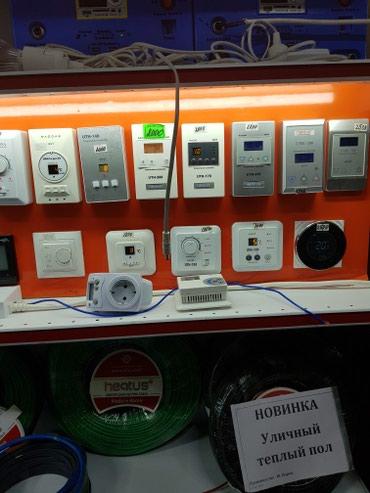Терморегуляторы для тёплых полов на в Бишкек