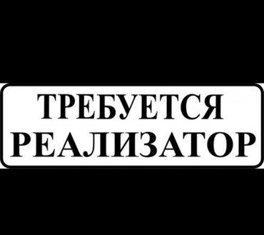 """Требуется Продавец-реализатор в """"Lotus"""" ( в Бишкек"""