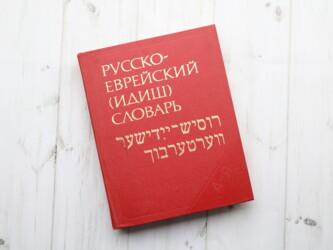 Книга Русско-еврейский идиш словарь 1989 г 40000 слов  Состояние: хоро