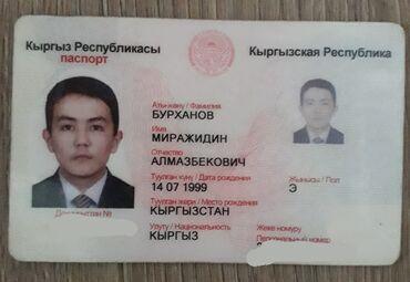 Найден паспорт