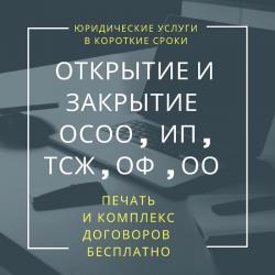 Юридические услуги - Кыргызстан: Пере/Регистрация и ликвидация компаний под ключ!Контролируем весь