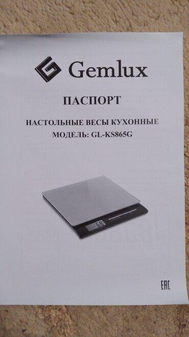 Настольные кухонные весы.  Модель GL-KS865G