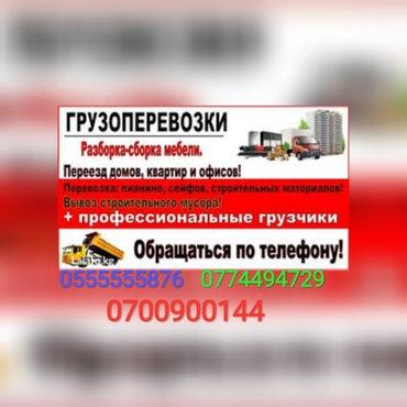 Грузоперевозки-услуги опытных в Бишкек