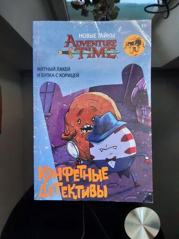 Комиксвремя приключений конфетные детективысостояние 10/10страниц