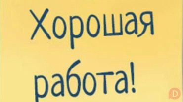 Сатуучу Кыздар керек в Бишкек