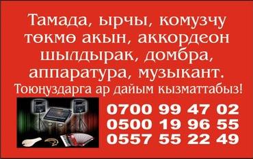 тамада русская в Кыргызстан: ТАМАДА, апаратура АКАРДИОН ТАМАДА. КЕЛИШИМДУУ