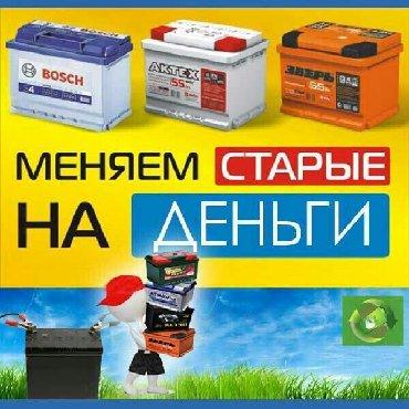 Услуги - Красная Речка: Скупка б у аккумуляторов дорого самовывоз