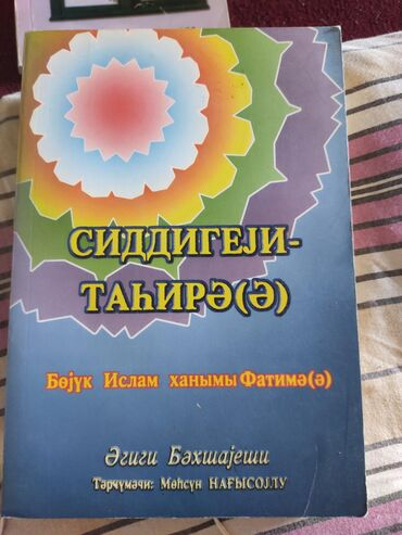 Kitab, jurnal, CD, DVD Lənkəranda: Siddiqeyi Tahirə (ə) Böyük Islam xanımı Fatimə (ə) Müəllif Əqiqi Baxş