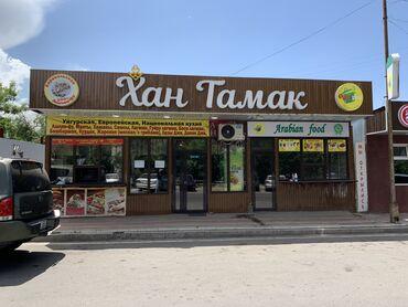 оборудование для шаурмы в Кыргызстан: Продаётся кафе не большое, 2 зала, есть очоки,тандыр и оборудование
