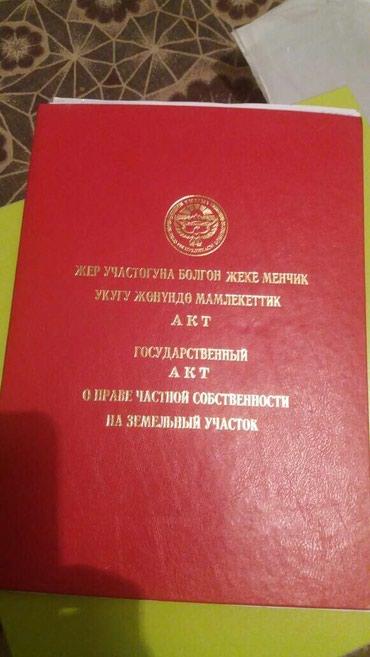 Срочно продою участок, рядом рынок в Бишкек