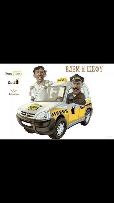 Яндекс такси - Кыргызстан: | По городу, Москва Легковое авто | 4 мест