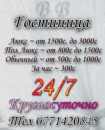 Гостиница круглосуточно 24/7
