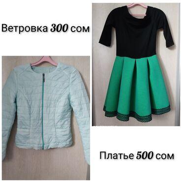 Платье и ветровка в идеальном состоянии