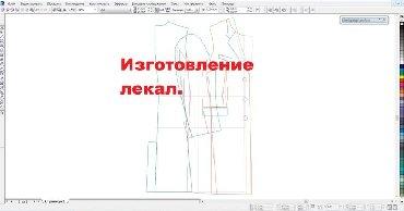 Градация лекал мужской одежды - Кыргызстан: Изготовление лекал. Жен. Муж. Подростковой. Детской одежды. Головных