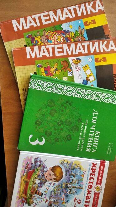 11293 объявлений: Книжки 3 класса: Математика 2 книжки рабочая тетрадь Книга чтения