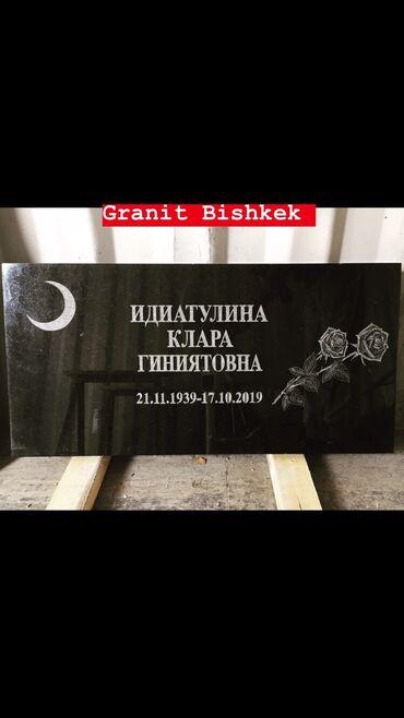 раковина с тумбой бишкек в Кыргызстан: Памятник| Памятники| Эстелик| Оградка|Ограда| табличка| облицовка|