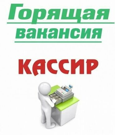 Работа - Бишкек: Кассир. С опытом. 5/2